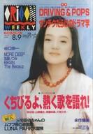 オリコンウィークリー 1993年8月9日号