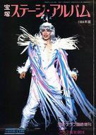 宝塚ステージ・アルバム 1984年版