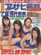別冊アサヒ芸能SPECIAL 2000/10