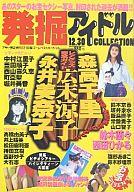 発掘アイドル COLLECTION 1996/12