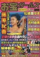 お宝ガールズ 1998/7