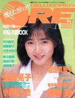 付録付)DELUXEマガジンORE1988年11月号