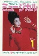 ミュージカル 1992年1月号 Vol.84