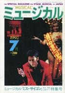 ミュージカル 1992年7月号 Vol.90