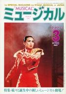 ミュージカル 1993年3月号 Vol.98