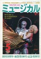 ミュージカル 1993年5月号 Vol.100