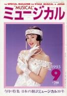 ミュージカル 1993年9月号 Vol.104