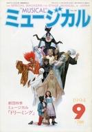 ミュージカル 1994年9月号 Vol.116