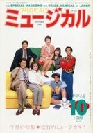 ミュージカル 1994年10月号 Vol.117
