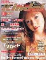 付録付)Kindai 2000/10(別冊付録1点) キンダイ