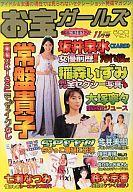 お宝ガールズ 1997/11