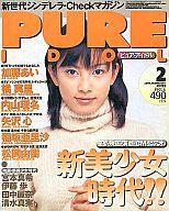 ピュア・アイドル 1999/2 Vol.1