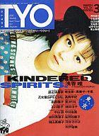 TYO 1990/3 VOL.24 ティー・ワイ・オー