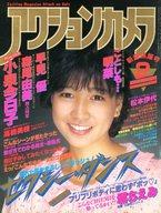 アクションカメラ NO.26 1984/2