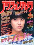 アクションカメラ NO.28 1984/4