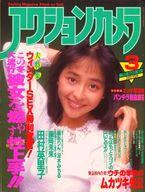 アクションカメラ 1990年3月号 NO.99