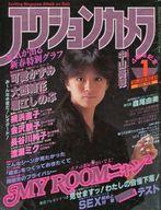 アクションカメラ 1986年1月号 NO.49