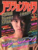 切取あり)アクションカメラ NO.25 1984年1月号