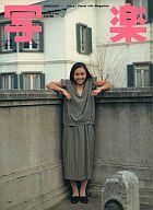 写楽 1982/5 真行寺君枝