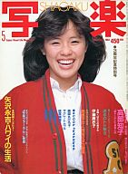 付録付)写楽 1983年5月号 高部知子