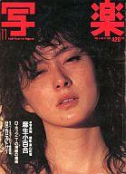 切取あり)写楽 1983年11月号 麻生小百合