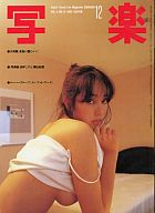 写楽 1983年12月号 田中こずえ