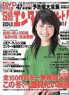 DVD付)日経エンタテインメント! 2004/11 No.92(DVD1点)