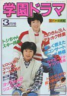 付録付)学園ドラマ 1981/03(別冊付録1点)