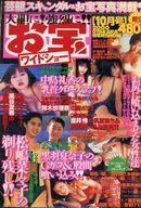 お宝ワイドショー 2000/10