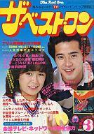 ザ・ベスト・ワン 1980/03