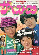 ザ・ベスト・ワン 1980/11