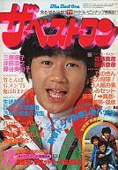 付録付)ザ・ベスト・ワン 1981/03(別冊付録1点)