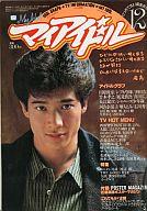 付録付)マイアイドル 1983/12(別冊付録1点)