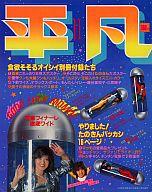 付録付)平凡 1980/11(別冊付録4点付)