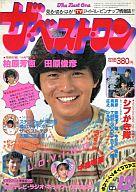 付録付)ザ・ベスト・ワン 1983/12(別冊付録1点)
