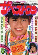 付録付)ザ・ベスト・ワン 1982/5(別冊付録1点)