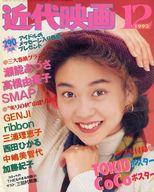 近代映画 1992/12