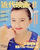 近代映画 1993/8