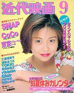 近代映画 1993/9