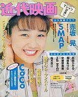 近代映画 1994/6