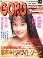 GORO 1991/8/8 No.16