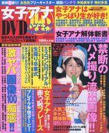 DVD付)女子アナ丸恥DVDハプニングSpecial