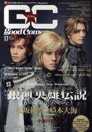 GC good come 2010 AUTUMN Vol.17 グッカム