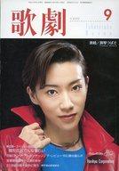 歌劇 1999/9