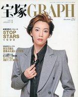 宝塚GRAPH  1999/1