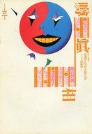 噂の眞相 1990/3