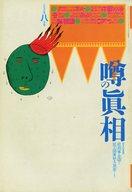 噂の眞相 1993/8