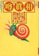 噂の眞相 1994/6
