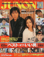 JUNON 2003年3月号 ジュノン