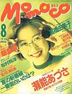 Momoco 1993年8月号 NO.115